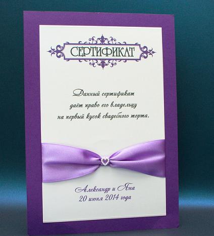 сертификат для гостей на свадьбу, сертификат подарочный на свадьбу